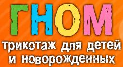 trikotazhna-fabrika-gnom