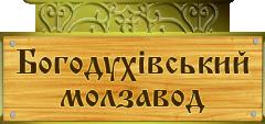 bogoduhivskij-molokozavod