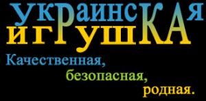 ukrayinska-igrashka