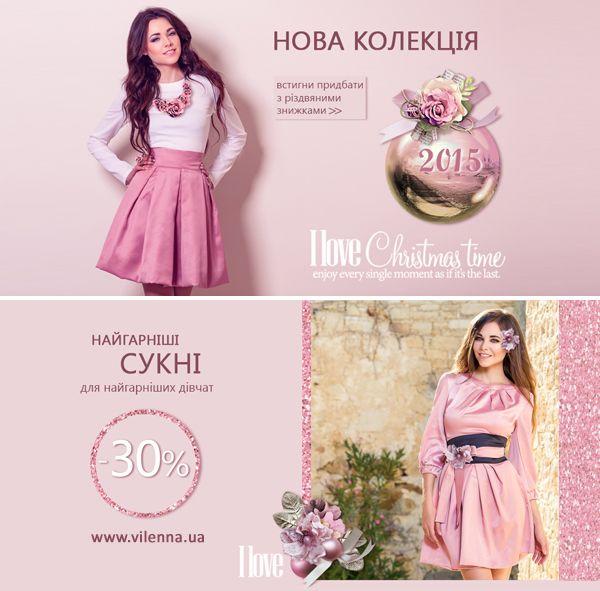 одяг від українського виробника Vilenna