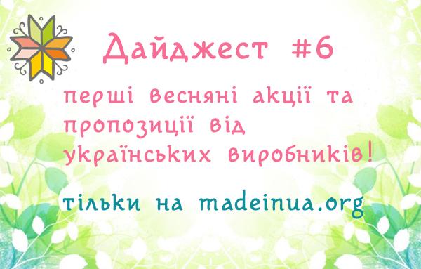 дайджест 6