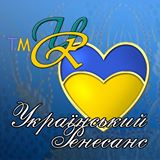 ukrayinskij-renesans