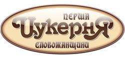 persha-cukernya-slobozhanschini