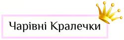 charivni-kralechki