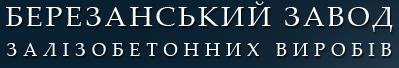 berezanskiy-zavod-zbv
