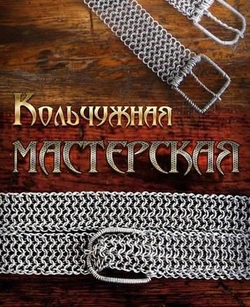 kolchuzhna-maysternya