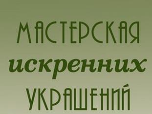 mastierskaya-iskriennih-ukrasheniy