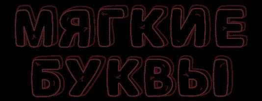 myagk-ie-bukvi