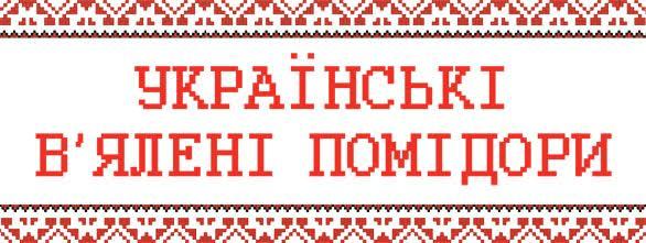 ukrainsk-v-yalen-pom-dori