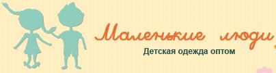 malienk-ie-lyud