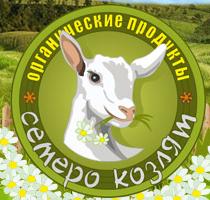 semero-kozlyat