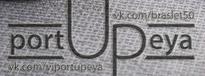 portupeya