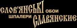 slovianski-shpalery