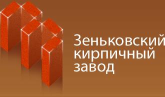 zenk-vskiy-tseglyaniy-zavod