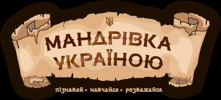 gra-mandrivka