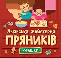 yurashki