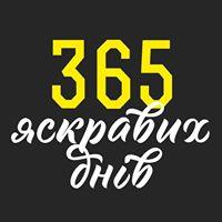 365-yaskravih-dniv