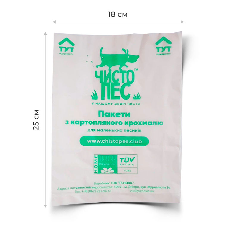 пакети для прибирання за собаками