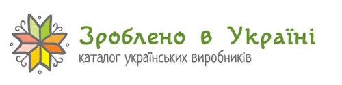 роблено в Україні